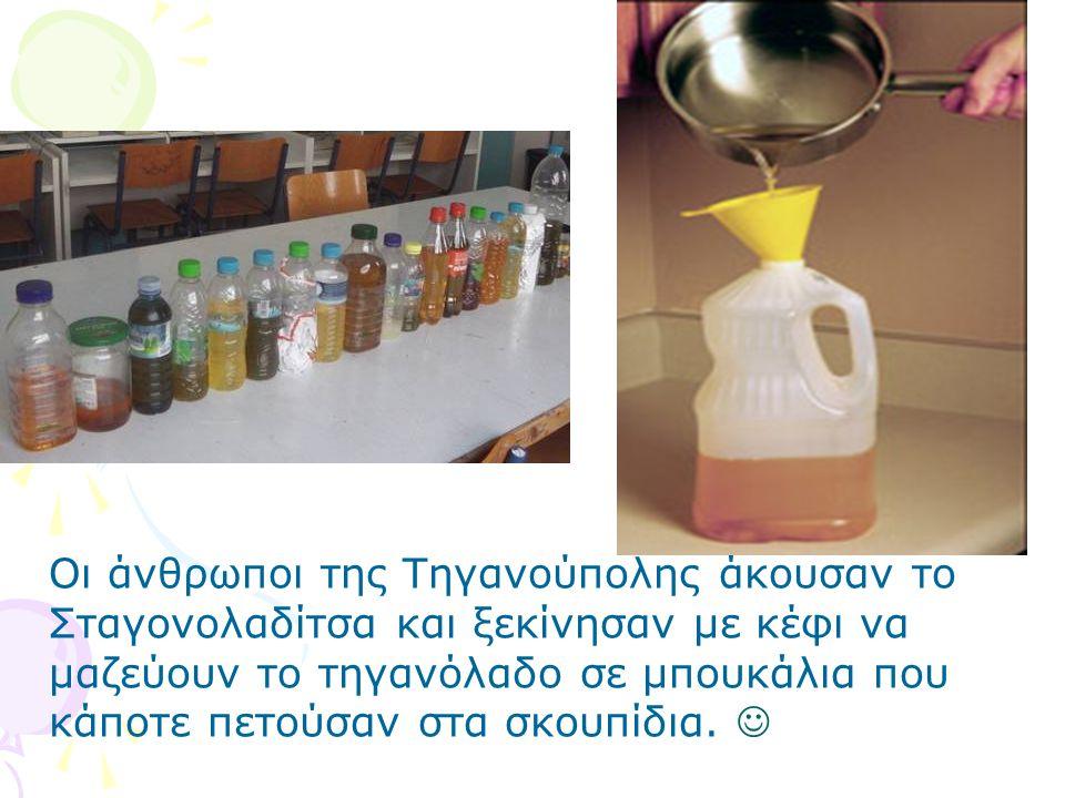 Οι άνθρωποι της Τηγανούπολης άκουσαν το Σταγονολαδίτσα και ξεκίνησαν με κέφι να μαζεύουν το τηγανόλαδο σε μπουκάλια που κάποτε πετούσαν στα σκουπίδια.