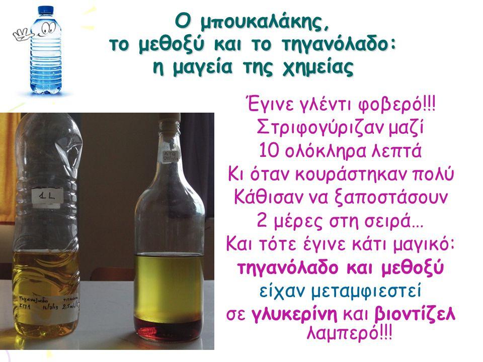 Ο μπουκαλάκης, το μεθοξύ και το τηγανόλαδο: η μαγεία της χημείας