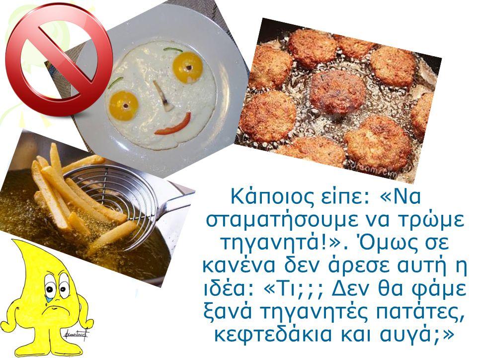 Κάποιος είπε: «Να σταματήσουμε να τρώμε τηγανητά. »