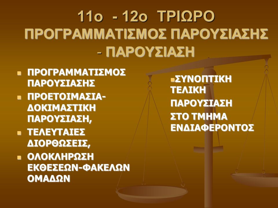 11ο - 12ο ΤΡΙΩΡΟ ΠΡΟΓΡΑΜΜΑΤΙΣΜΟΣ ΠΑΡΟΥΣΙΑΣΗΣ - ΠΑΡΟΥΣΙΑΣΗ