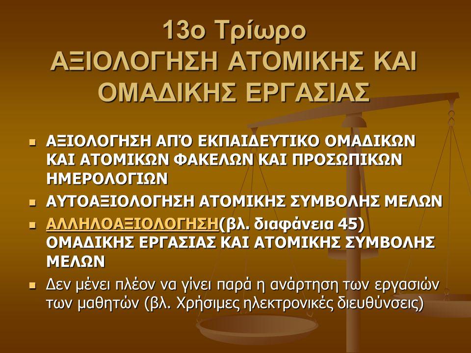 13ο Τρίωρο ΑΞΙΟΛΟΓΗΣΗ ΑΤΟΜΙΚΗΣ ΚΑΙ ΟΜΑΔΙΚΗΣ ΕΡΓΑΣΙΑΣ