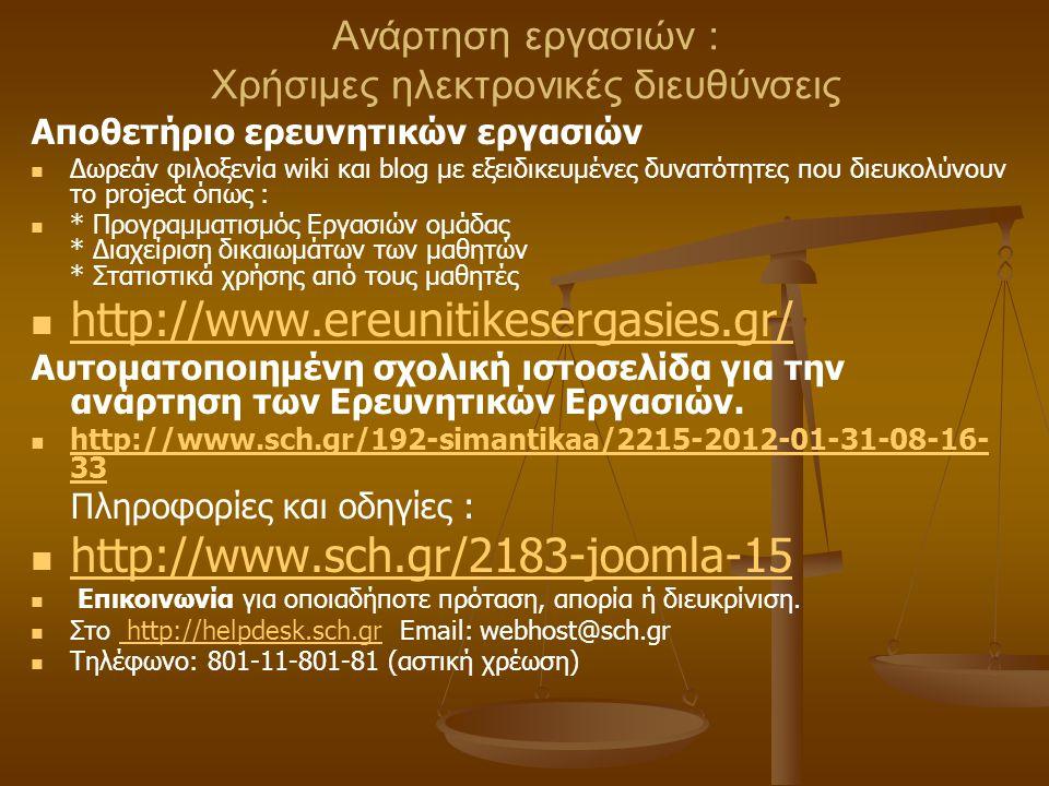 Ανάρτηση εργασιών : Χρήσιμες ηλεκτρονικές διευθύνσεις