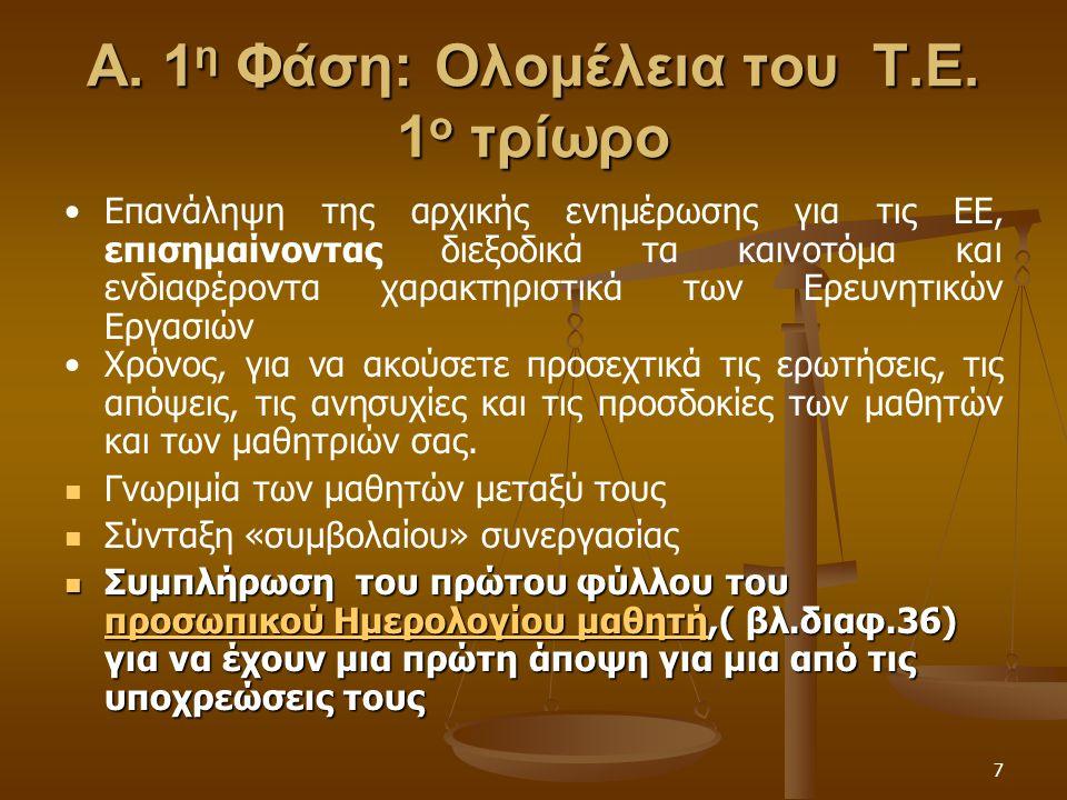 Α. 1η Φάση: Ολομέλεια του Τ.Ε. 1ο τρίωρο