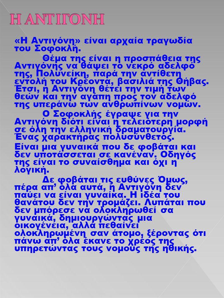 Η ΑΝΤΙΓΟΝΗ «Η Αντιγόνη» είναι αρχαία τραγωδία του Σοφοκλή.
