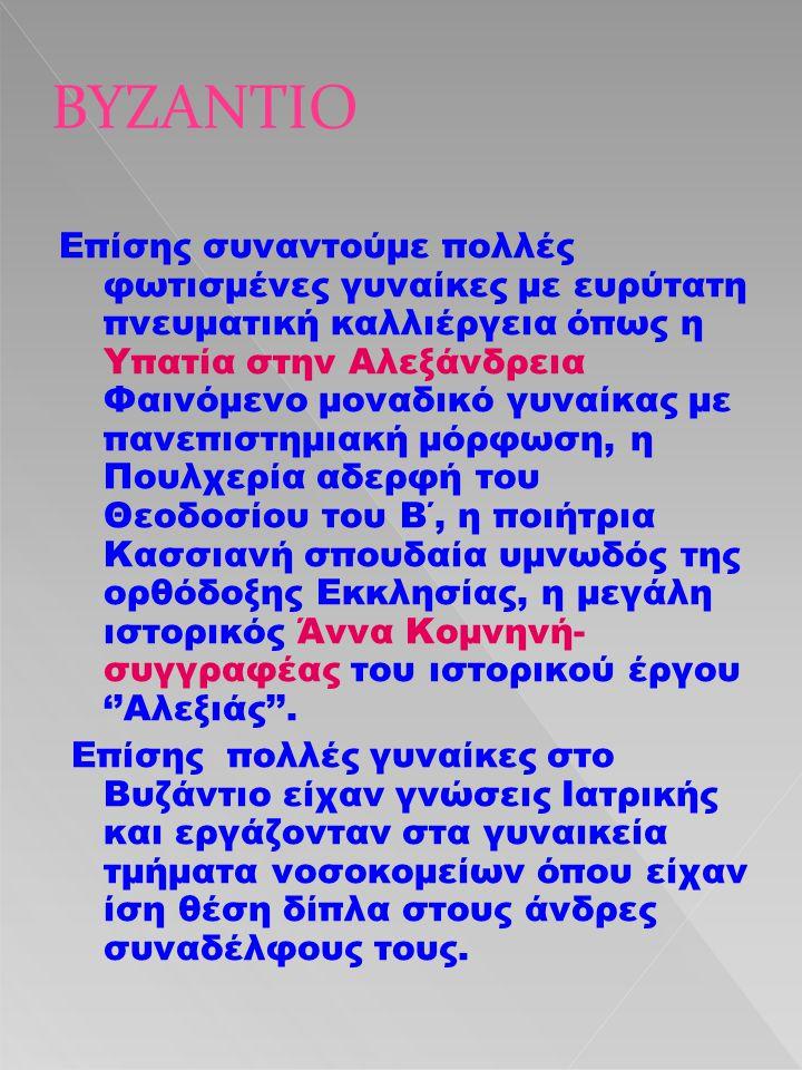 ΒΥΖΑΝΤΙΟ