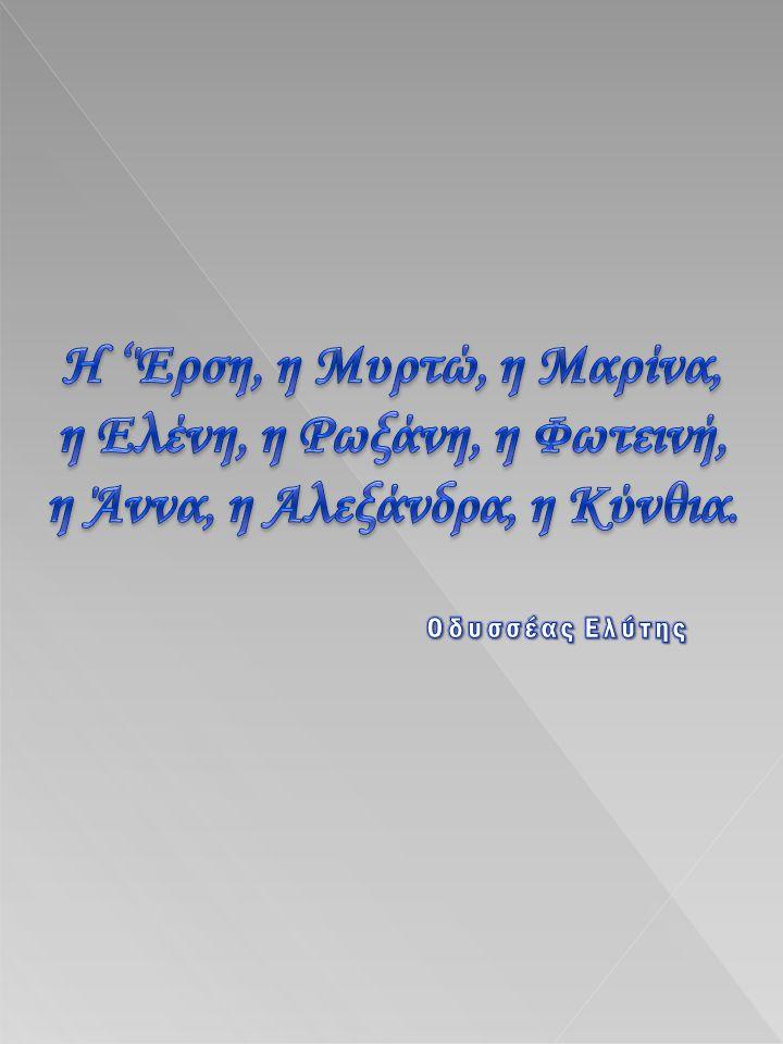 η Ελένη, η Ρωξάνη, η Φωτεινή, η Άννα, η Αλεξάνδρα, η Κύνθια.