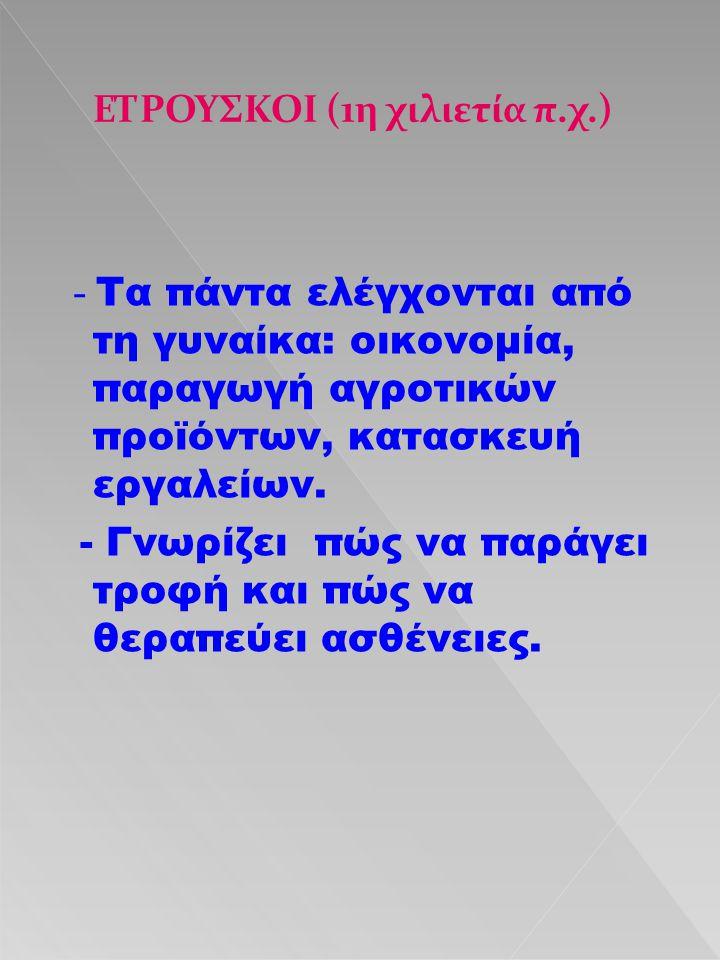 ΕΤΡΟΥΣΚΟΙ (1η χιλιετία π.χ.)