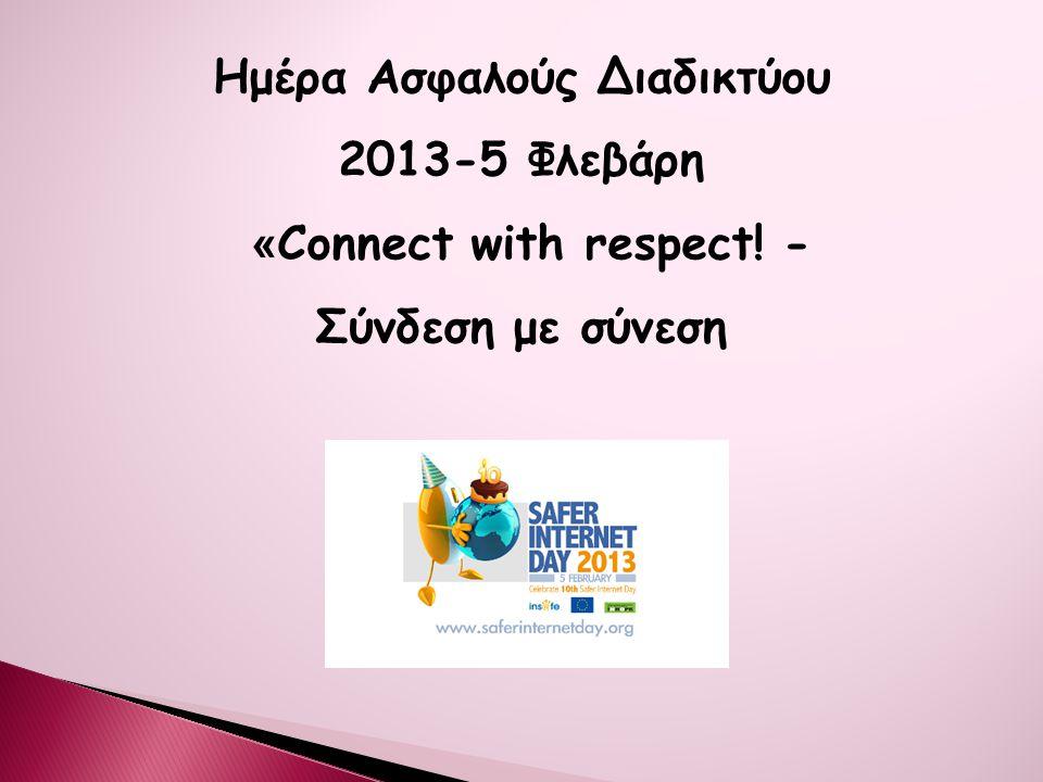 «Connect with respect! - Σύνδεση με σύνεση