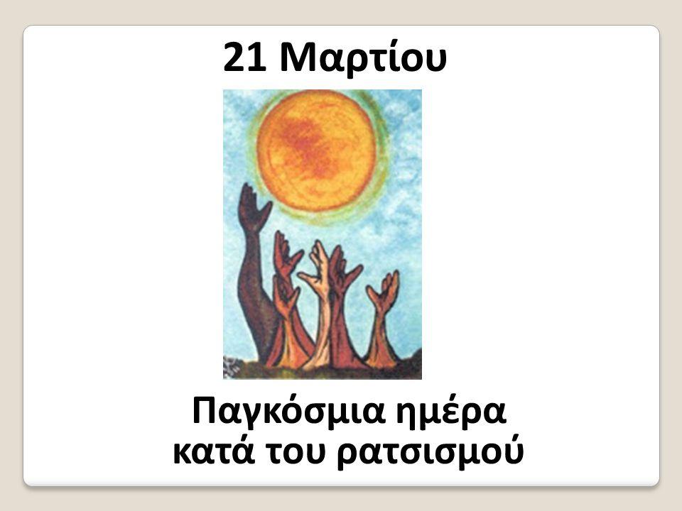 21 Μαρτίου Παγκόσμια ημέρα κατά του ρατσισμού