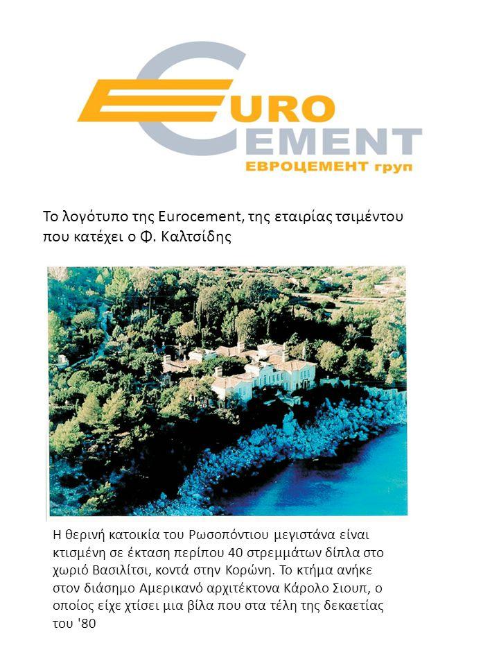 Το λογότυπο της Eurocement, της εταιρίας τσιμέντου που κατέχει ο Φ