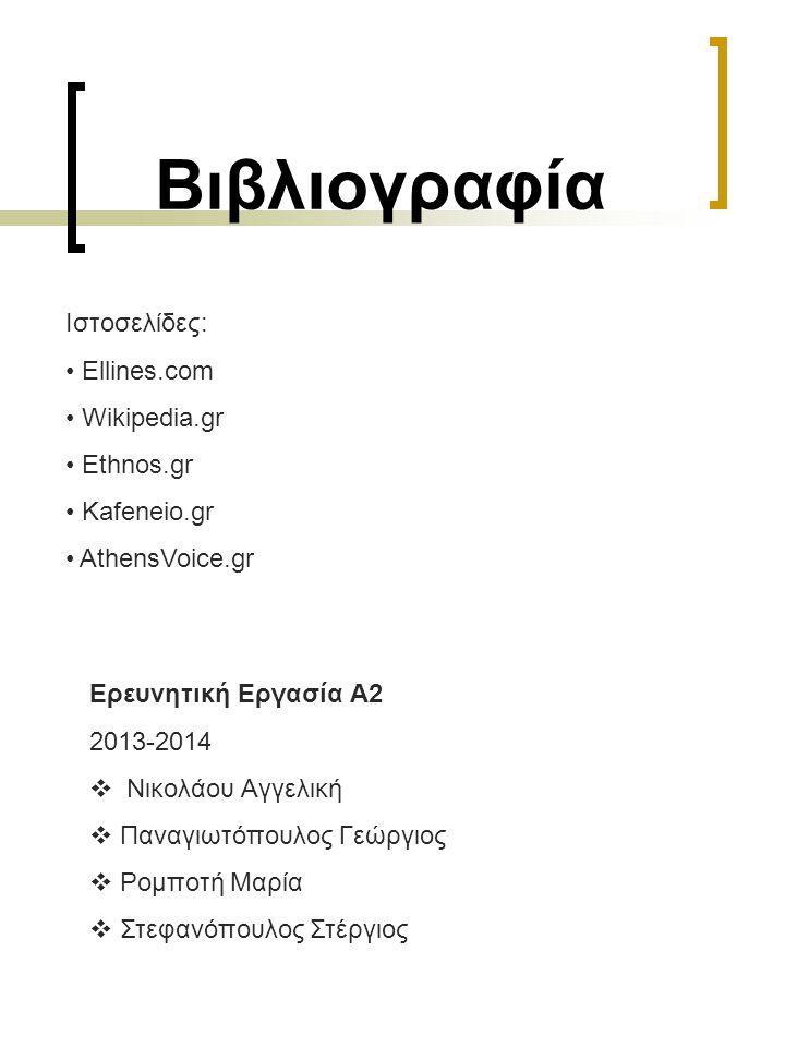 Βιβλιογραφία Ιστοσελίδες: Ellines.com Wikipedia.gr Ethnos.gr
