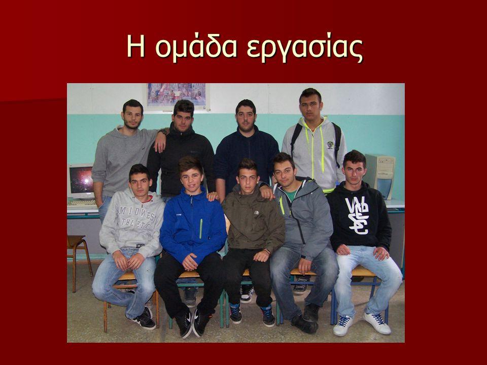 Η ομάδα εργασίας