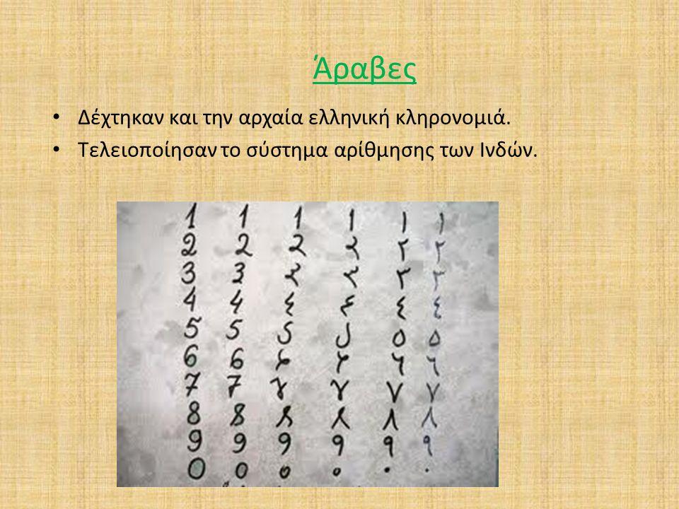 Άραβες Δέχτηκαν και την αρχαία ελληνική κληρονομιά.