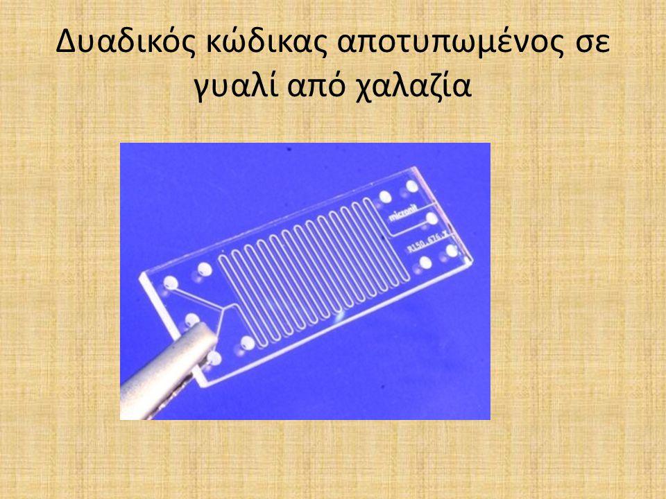Δυαδικός κώδικας αποτυπωμένος σε γυαλί από χαλαζία