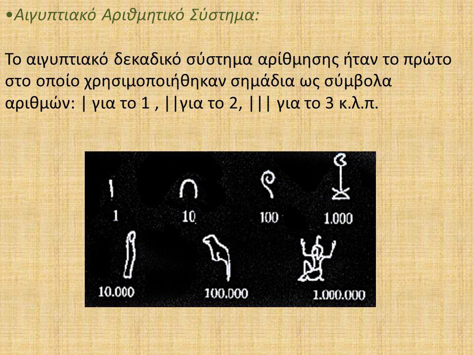 Αιγυπτιακό Αριθμητικό Σύστημα: