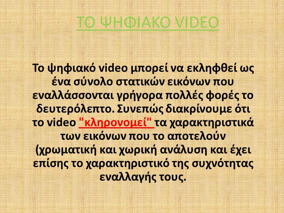 ΤΟ ΨΗΦΙΑΚΟ VIDEO
