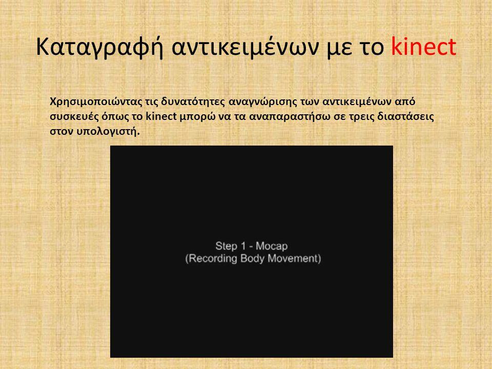 Καταγραφή αντικειμένων με το kinect