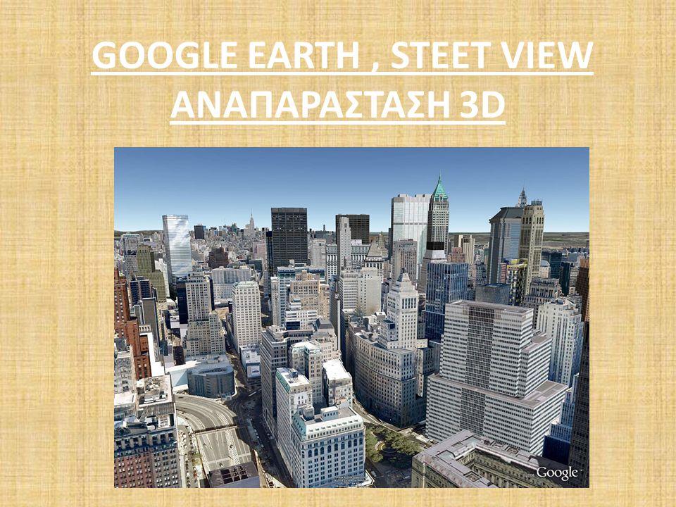 GOOGLE EARTH , STEET VIEW ΑΝΑΠΑΡΑΣΤΑΣΗ 3D
