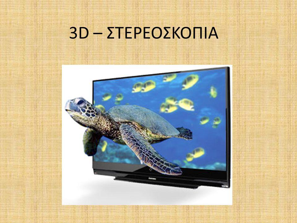 3D – ΣΤΕΡΕΟΣΚΟΠΙΑ
