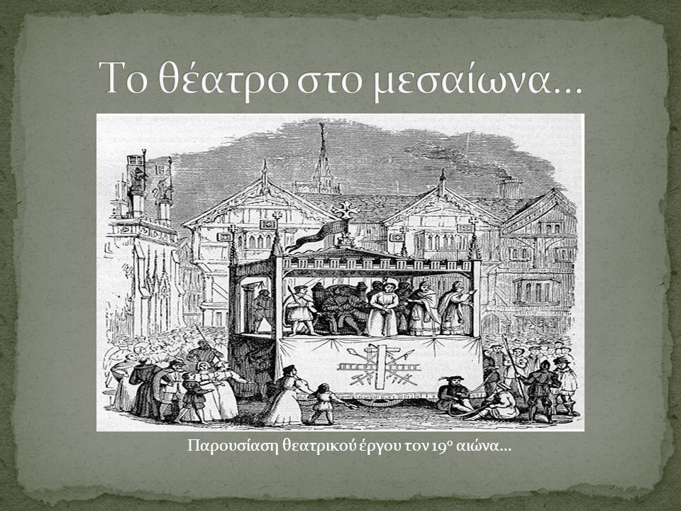 Tο θέατρο στο μεσαίωνα…