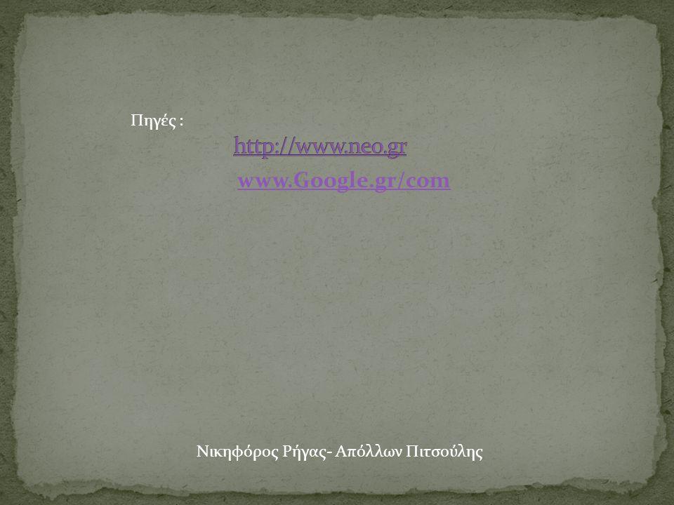 Νικηφόρος Ρήγας- Απόλλων Πιτσούλης