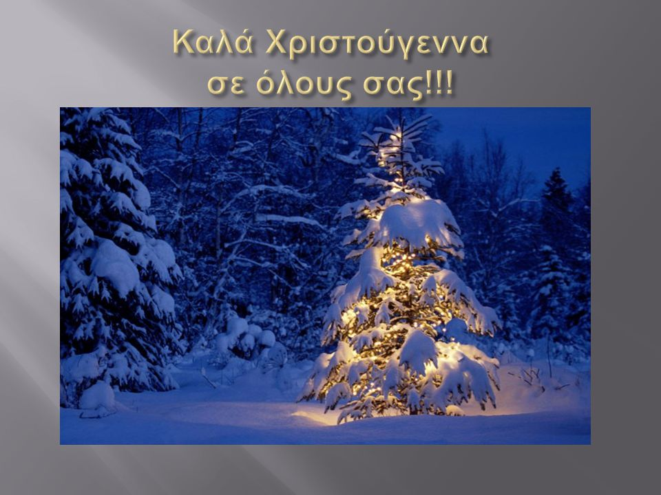 Καλά Χριστούγεννα σε όλους σας!!!