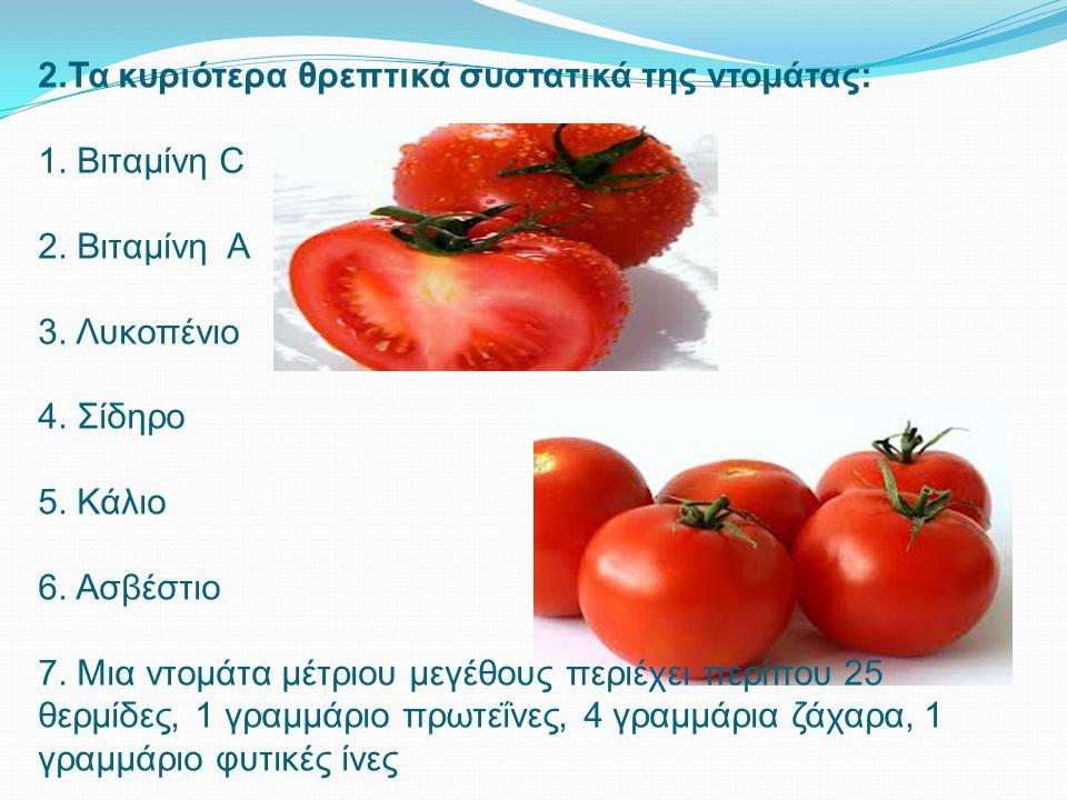2. Τα κυριότερα θρεπτικά συστατικά της ντομάτας: 1. Βιταμίνη C 2