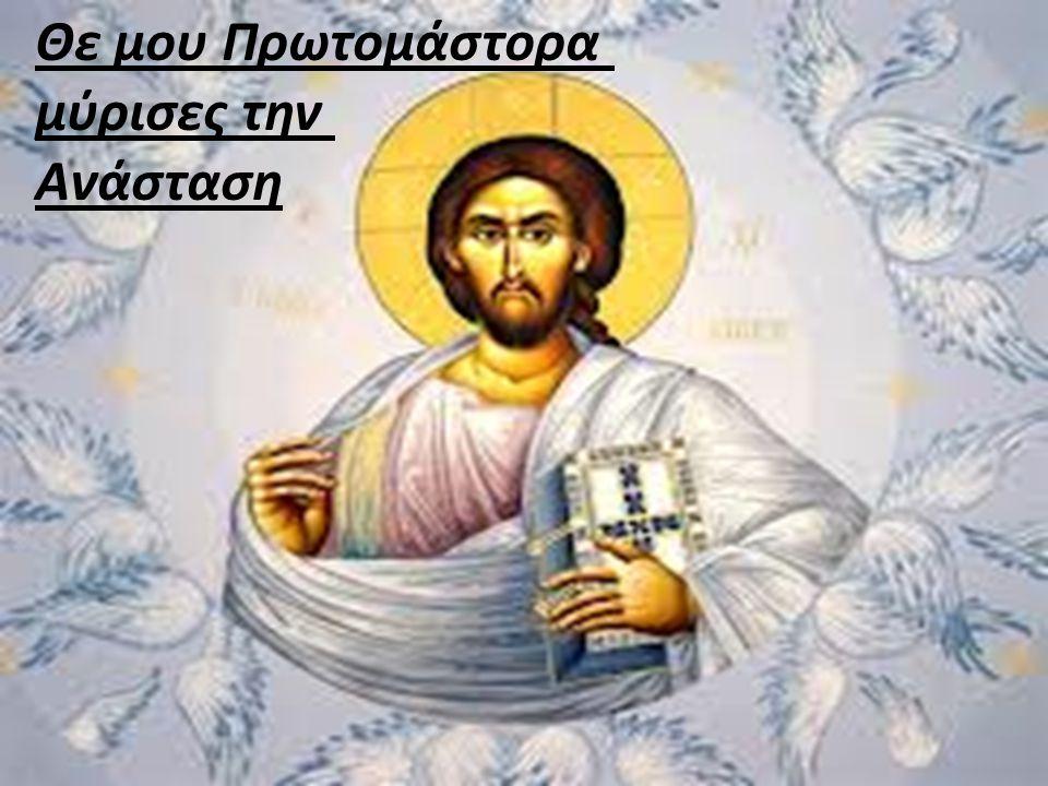Θε μου Πρωτομάστορα μύρισες την Ανάσταση
