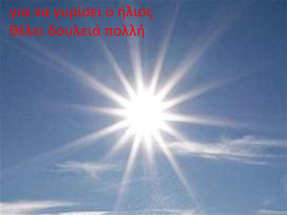 για να γυρίσει ο ήλιος θέλει δουλειά πολλή