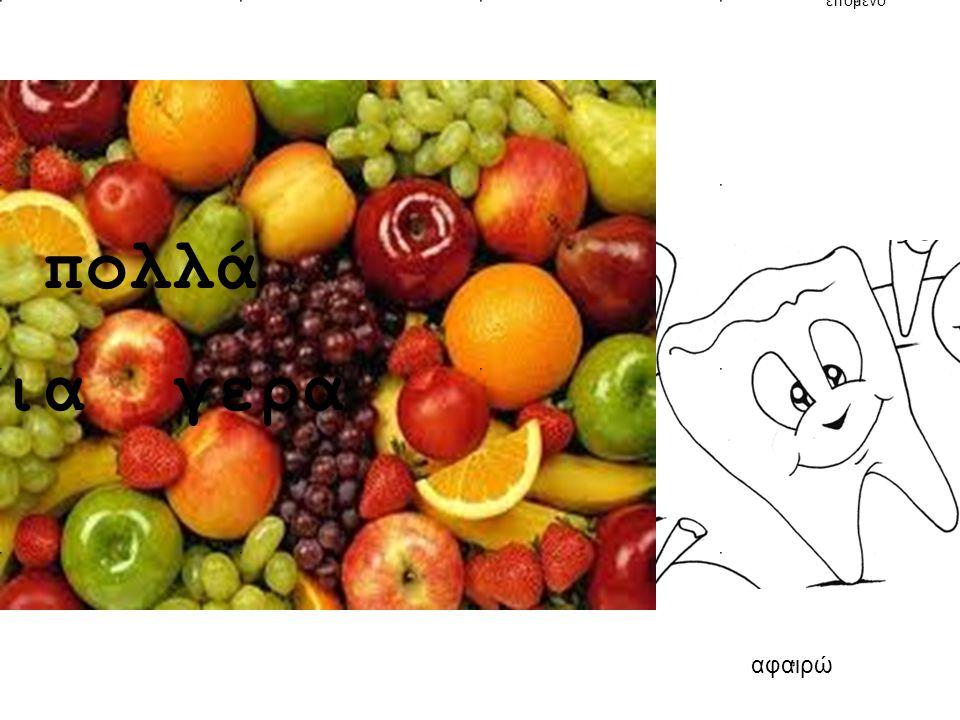 Φρούτα πολλά Για δόντια γερά