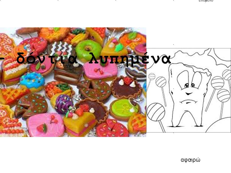 Γλυκά κάθε μέρα – δόντια λυπημένα