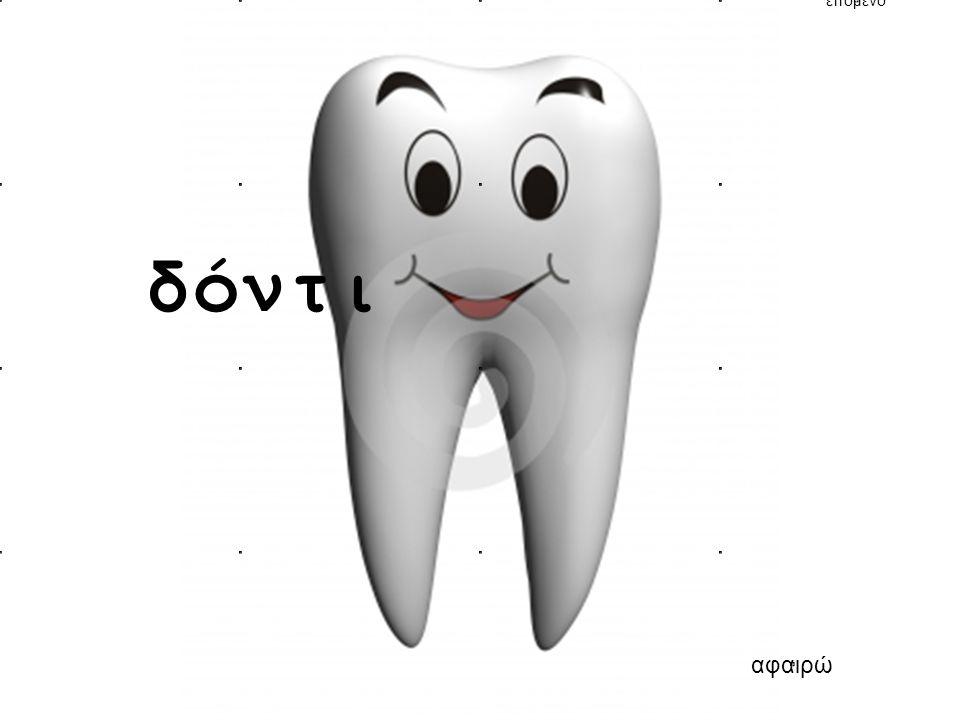 επόμενο δόντι αφαιρώ