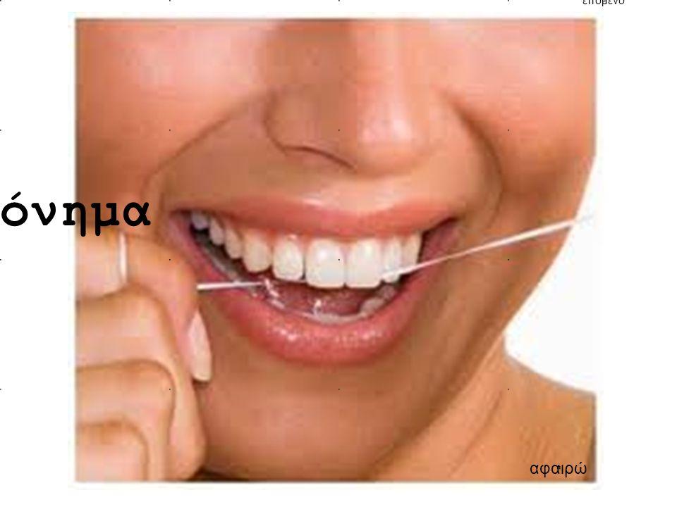 επόμενο οδοντόνημα αφαιρώ