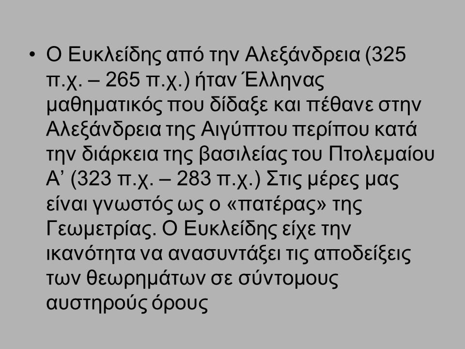 Ο Ευκλείδης από την Αλεξάνδρεια (325 π. χ. – 265 π. χ