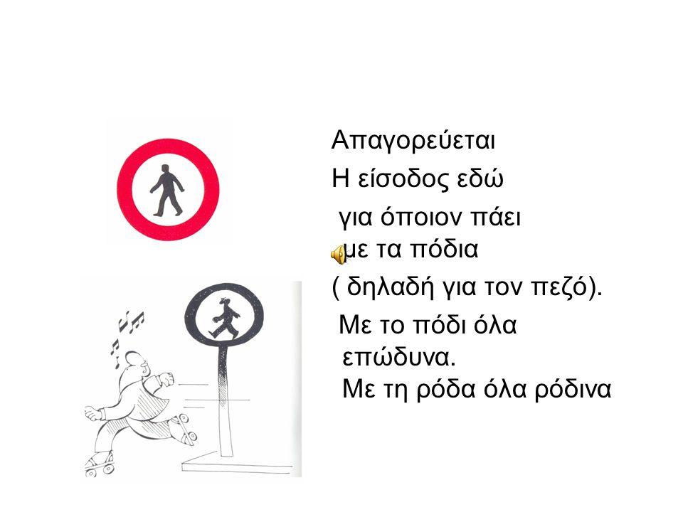 Απαγορεύεται Η είσοδος εδώ. για όποιον πάει με τα πόδια. ( δηλαδή για τον πεζό).