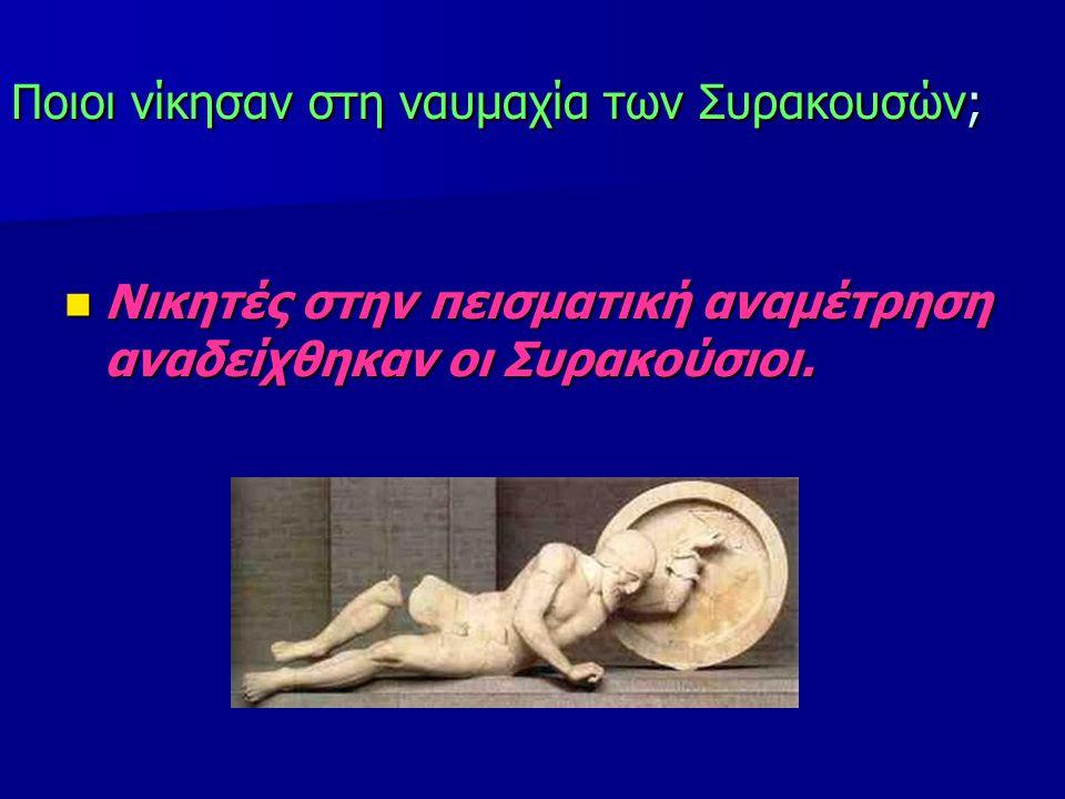 Ποιοι νίκησαν στη ναυμαχία των Συρακουσών;