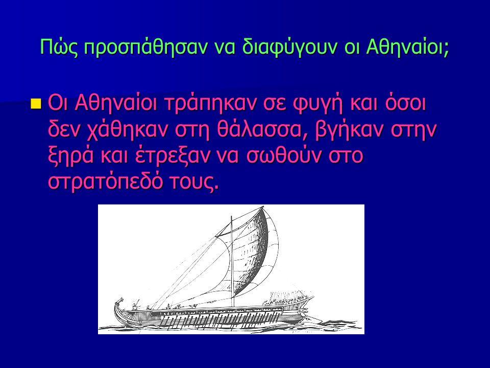 Πώς προσπάθησαν να διαφύγουν οι Αθηναίοι;