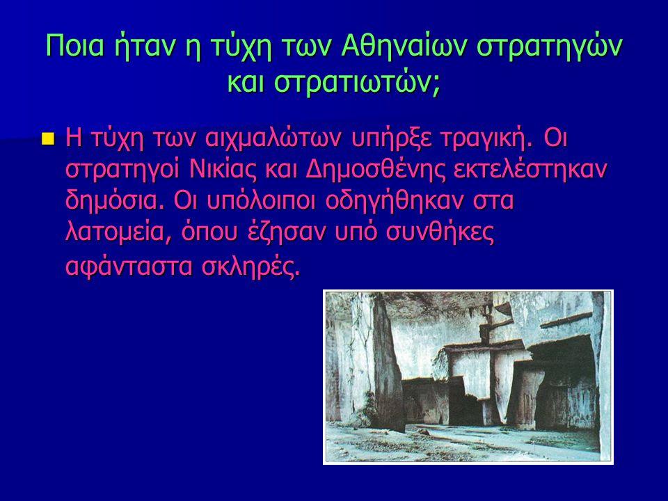 Ποια ήταν η τύχη των Αθηναίων στρατηγών και στρατιωτών;