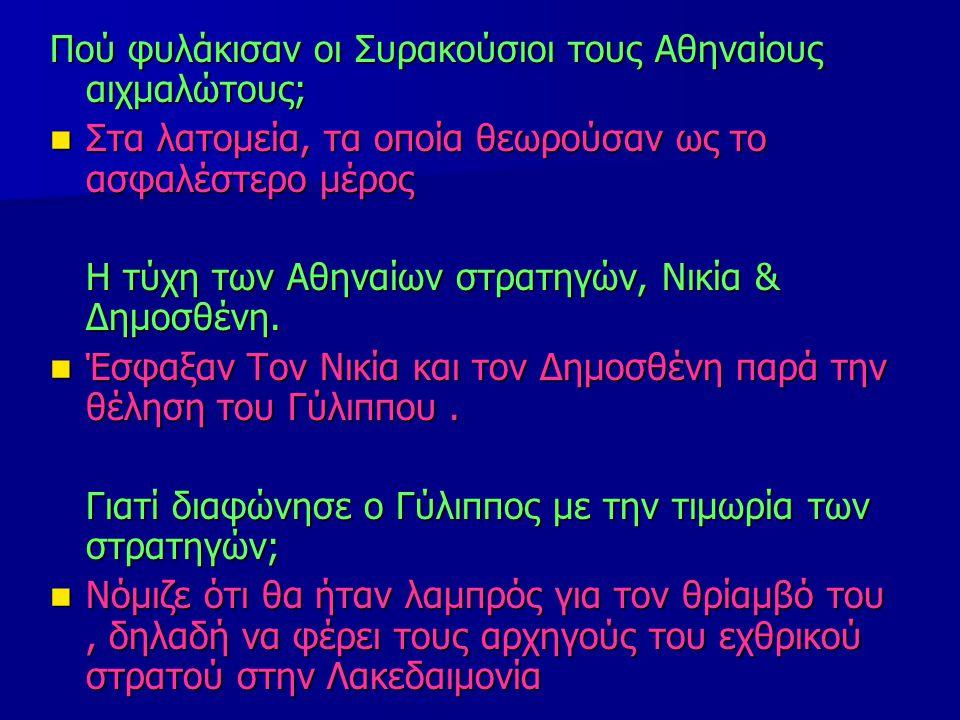 Πού φυλάκισαν οι Συρακούσιοι τους Αθηναίους αιχμαλώτους;
