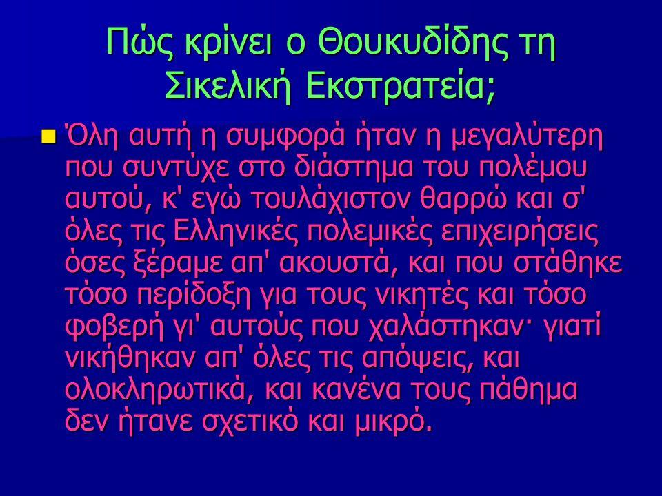 Πώς κρίνει ο Θουκυδίδης τη Σικελική Εκστρατεία;