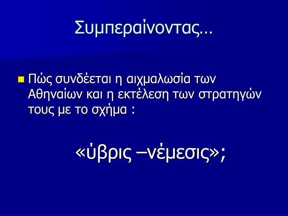 Συμπεραίνοντας… Πώς συνδέεται η αιχμαλωσία των Αθηναίων και η εκτέλεση των στρατηγών τους με το σχήμα :
