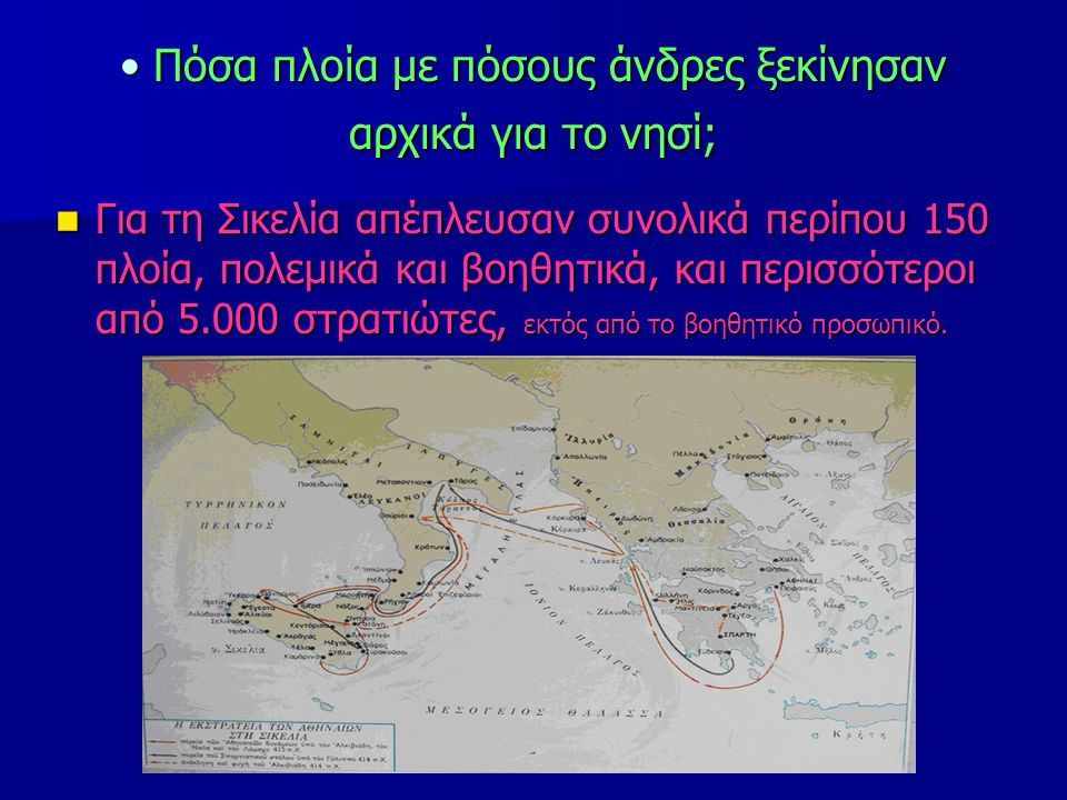Πόσα πλοία με πόσους άνδρες ξεκίνησαν αρχικά για το νησί;