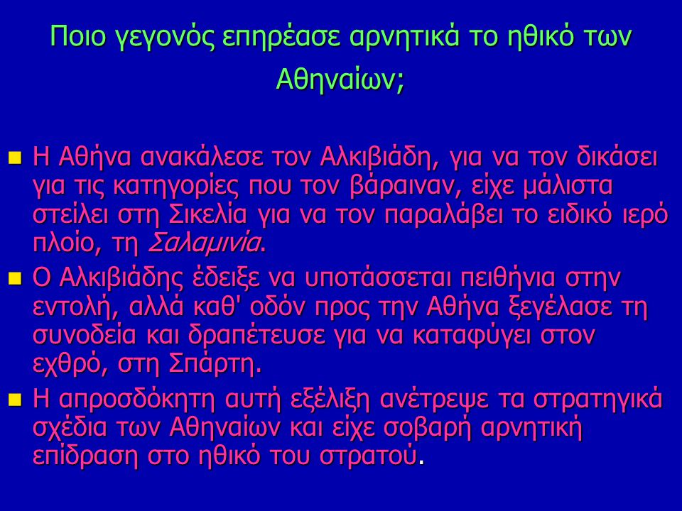Ποιο γεγονός επηρέασε αρνητικά το ηθικό των Αθηναίων;