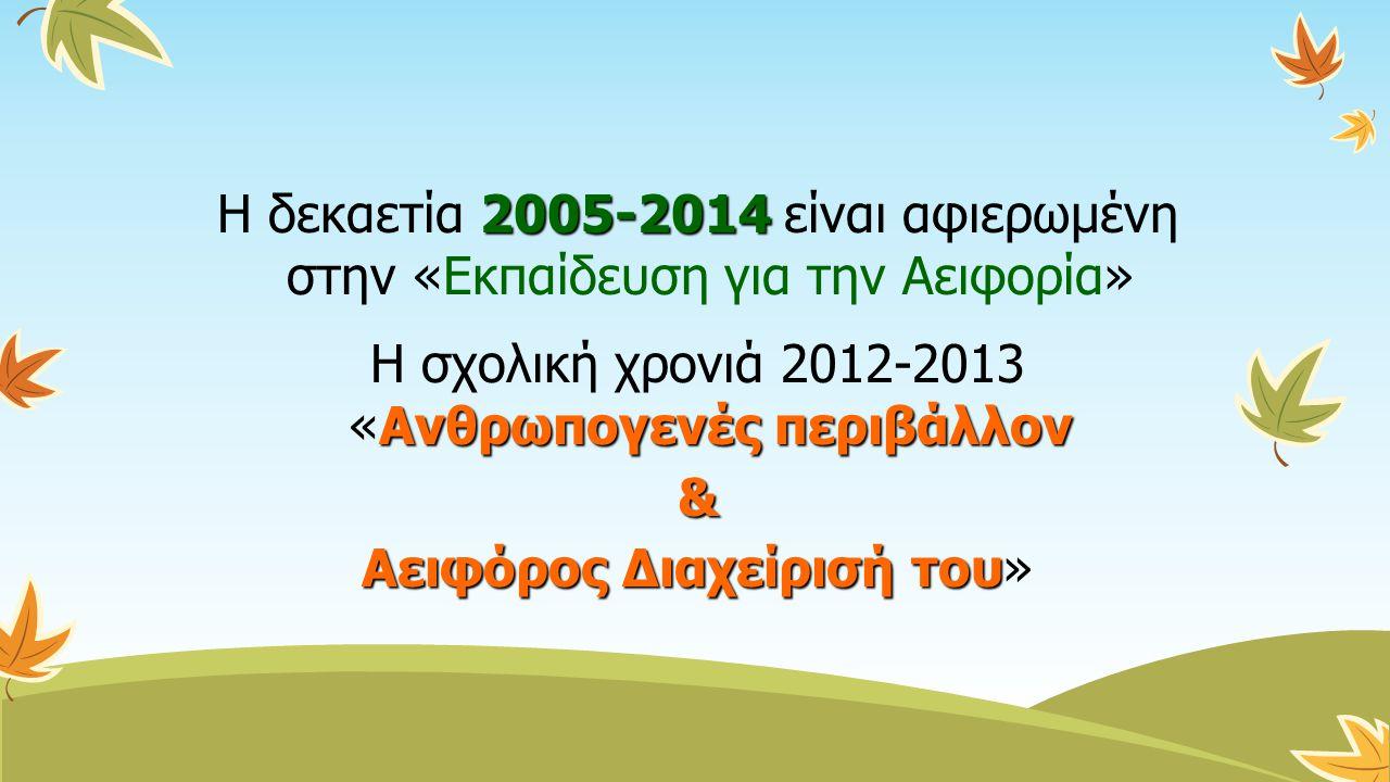 Η σχολική χρονιά 2012-2013 «Ανθρωπογενές περιβάλλον &