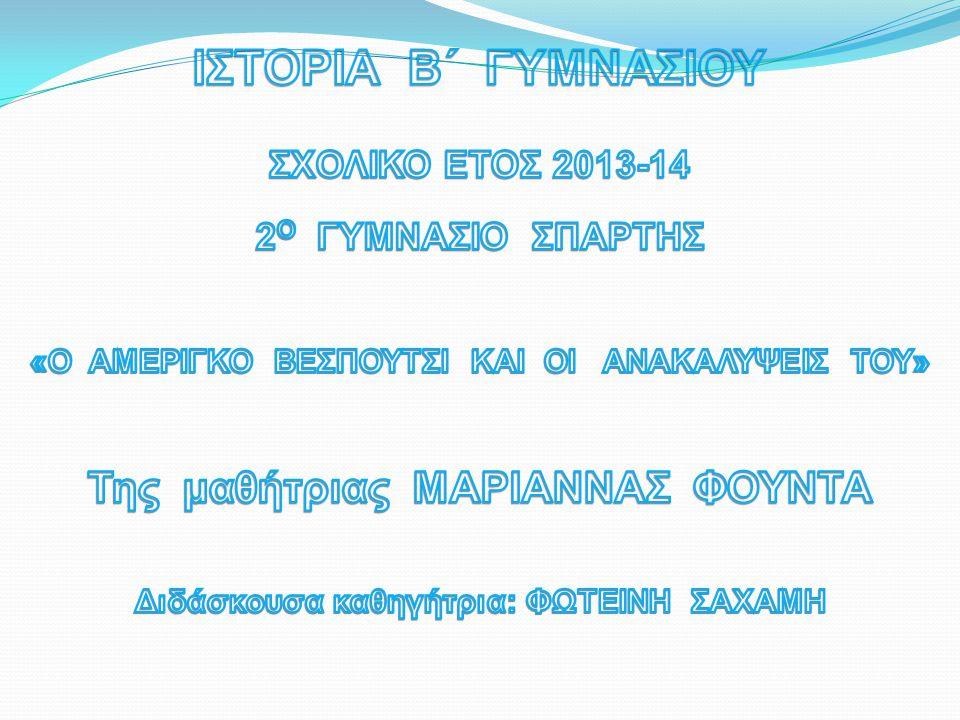 ΙΣΤΟΡΙΑ Β΄ ΓΥΜΝΑΣΙΟΥ Της μαθήτριας ΜΑΡΙΑΝΝΑΣ ΦΟΥΝΤΑ