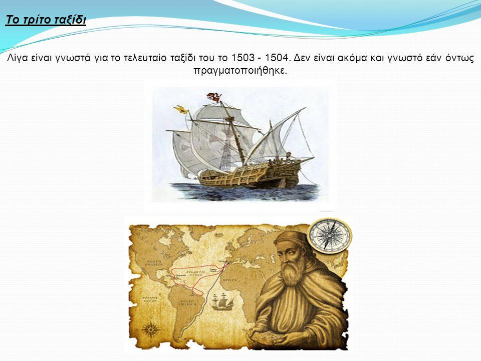 Το τρίτο ταξίδι Λίγα είναι γνωστά για το τελευταίο ταξίδι του το 1503 - 1504.