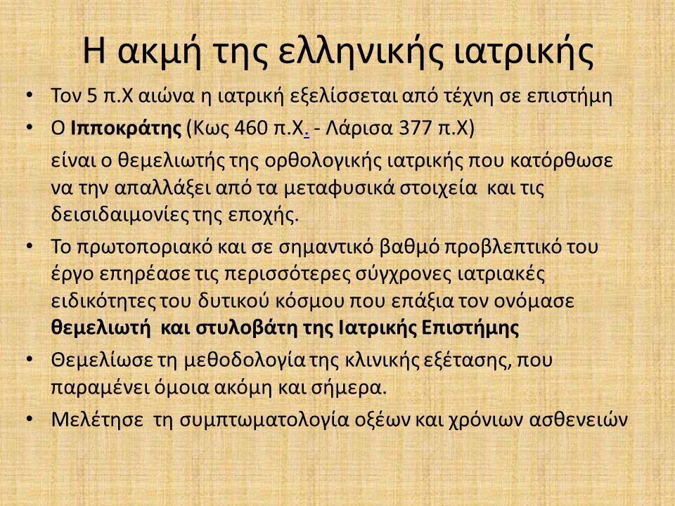 Η ακμή της ελληνικής ιατρικής