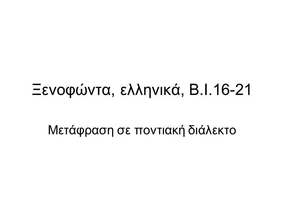 Ξενοφώντα, ελληνικά, Β.Ι.16-21