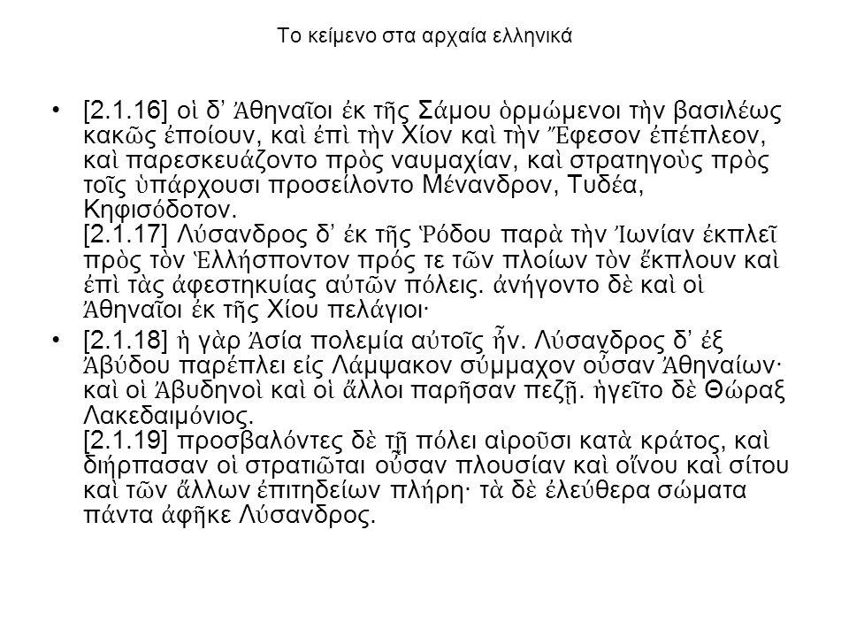 Το κείμενο στα αρχαία ελληνικά
