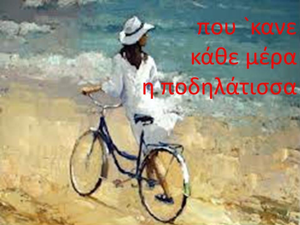 που `κανε κάθε μέρα η ποδηλάτισσα